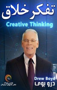 کتاب صوتی تفکر خلاق