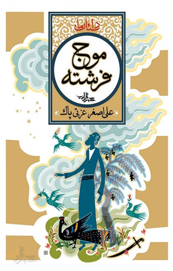کتاب موج فرشته