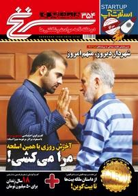 مجله دوهفتهنامه سرنخ - شماره ۳۵۴
