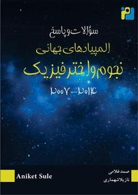 کتاب سوالات و پاسخهای المپیادهای جهانی نجوم و اخترفیزیک ۲۰۱۴  – ۲۰۰۷
