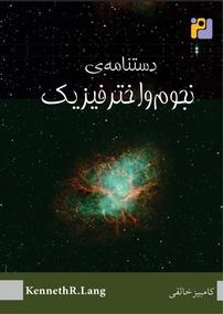 کتاب دستنامهی نجوم و اختر فیزیک