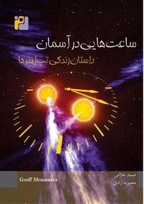 کتاب ساعتهای آسمان
