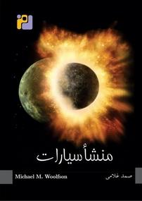 کتاب منشا سیارات