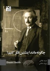 کتاب چگونه مانند انیشتین فکر کنیم؟