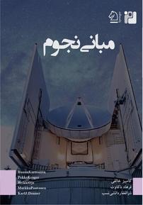 کتاب مبانی نجوم