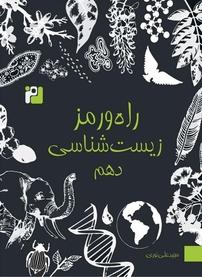 کتاب راه و رمز زیستشناسی دهم