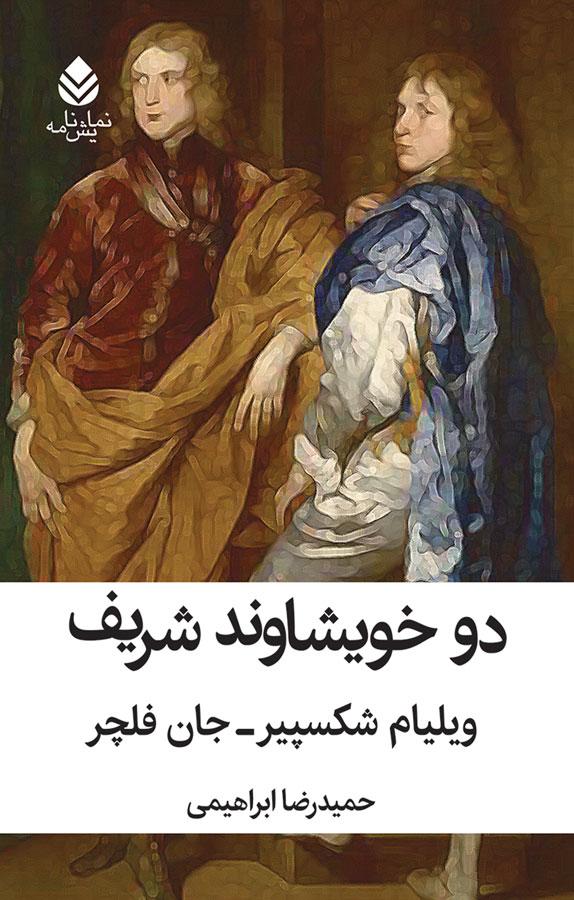 کتاب دو خویشاوند شریف