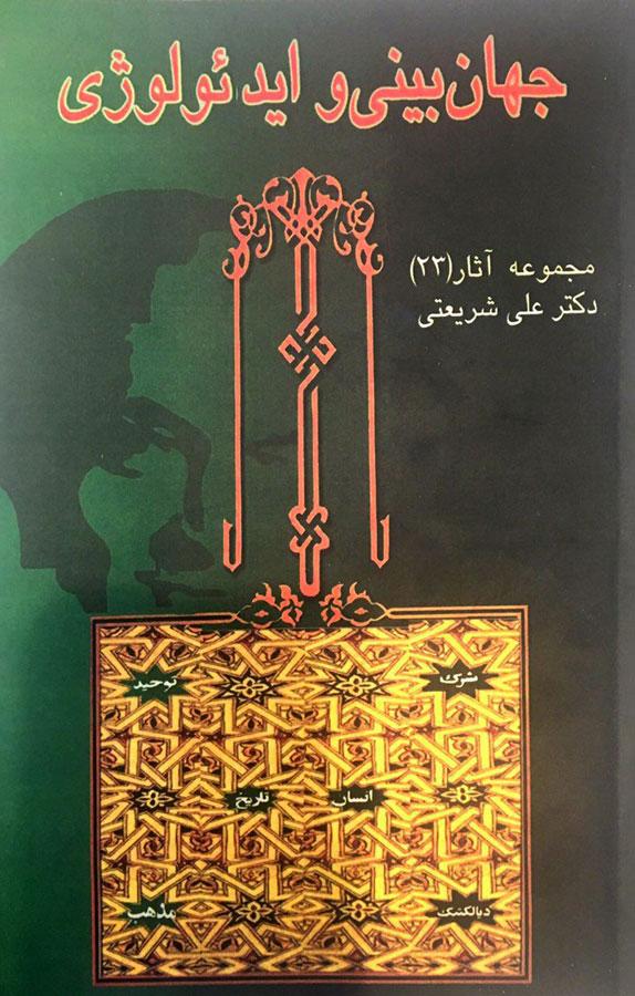 کتاب جهانبینی و ایدئولوژی