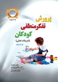 کتاب پرورش تفکر منطقی کودکان