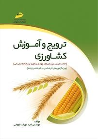 کتاب ترویج و آموزش کشاورزی