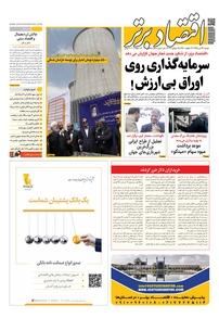 مجله هفتهنامه اقتصاد برتر شماره ۵۱۵