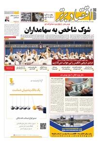 مجله هفتهنامه اقتصاد برتر شماره ۵۱۷