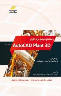 کتاب راهنمای جامع نرم افزار AutoCAD plant ۳ D