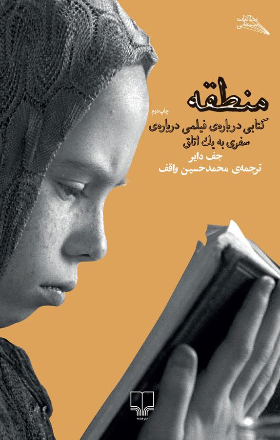 کتاب منطقه