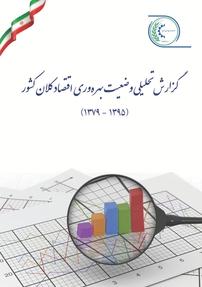 کتاب گزارش تحلیلی وضعیت بهرهوری اقتصاد کلان کشور