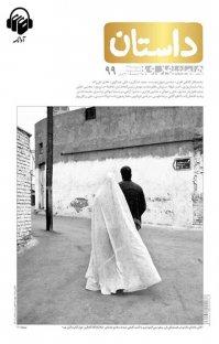 مجله همشهری داستان شماره ۹۹
