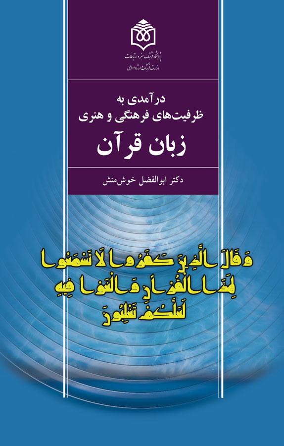 کتاب درآمدی به ظرفیتهای فرهنگی و هنری زبان قرآن
