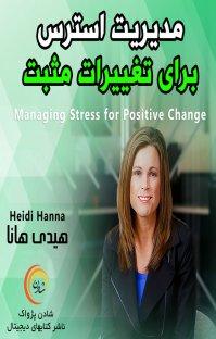 کتاب صوتی مدیریت استرس برای تغییرات مثبت