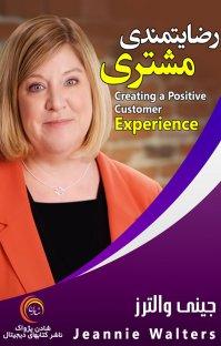 کتاب صوتی رضایتمندی مشتری