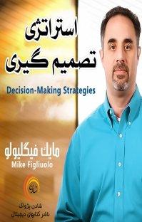 کتاب صوتی استراتژی تصمیمگیری