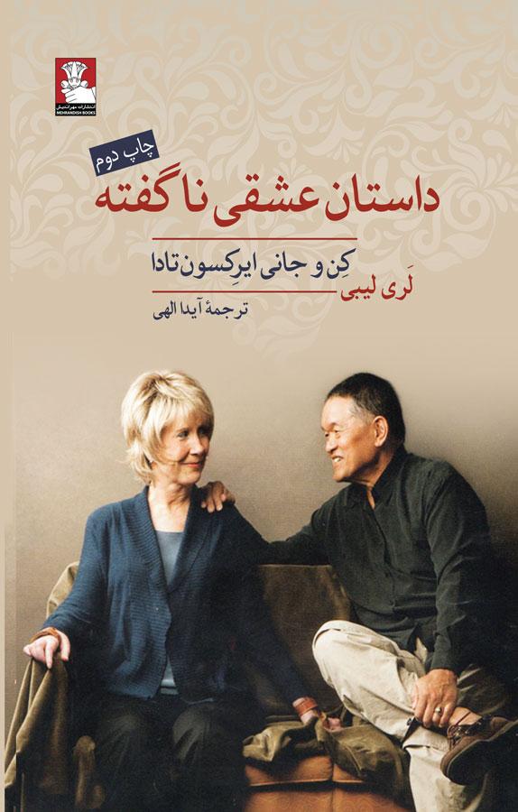 کتاب داستان عشقی ناگفته