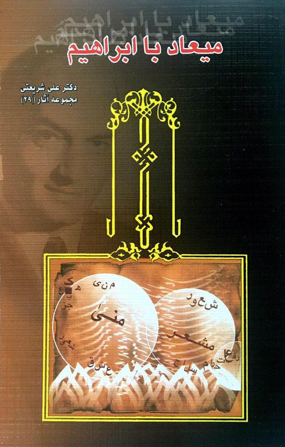 کتاب میعاد با ابراهیم
