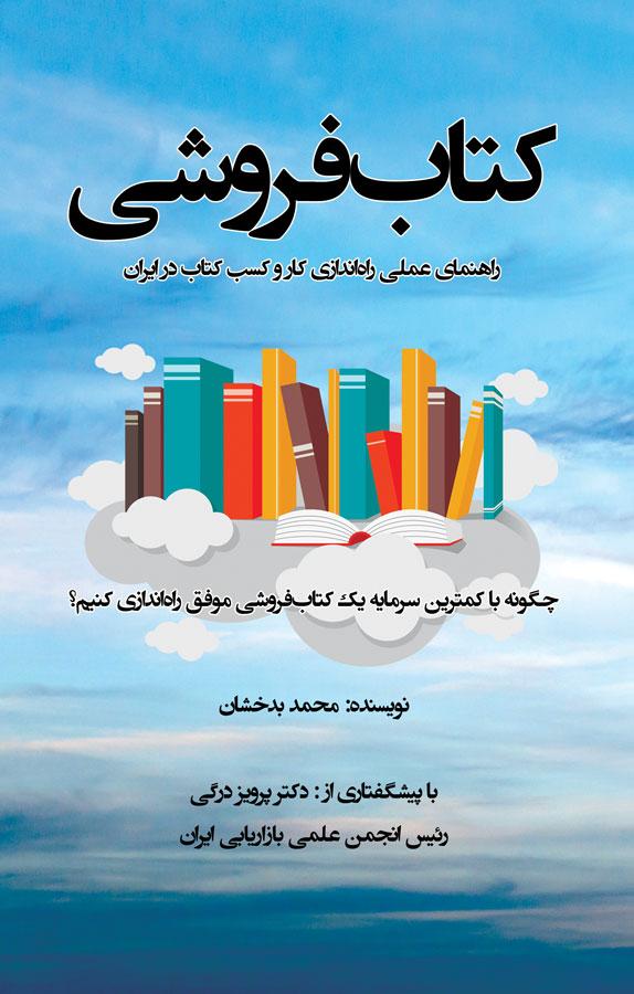 کتاب کتابفروشی