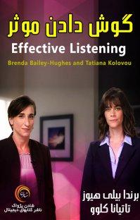 کتاب صوتی گوش دادن موثر
