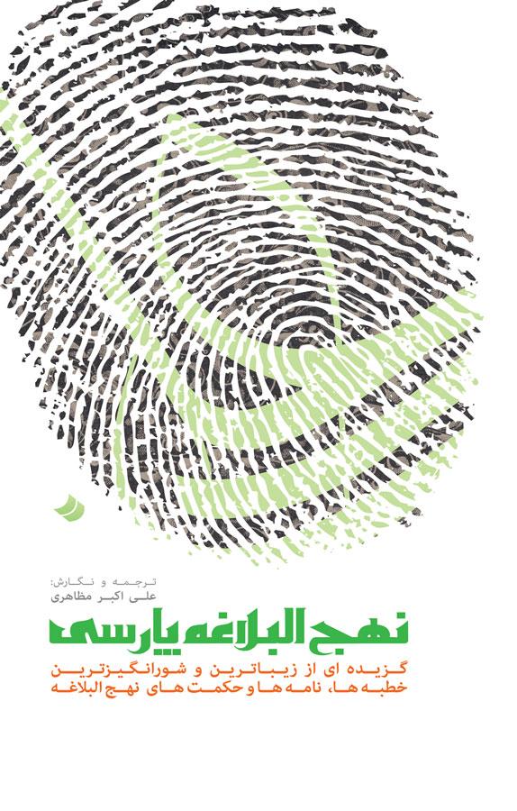 کتاب نهجالبلاغه پارسی