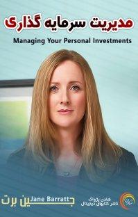کتاب صوتی مدیریت سرمایهگذاری