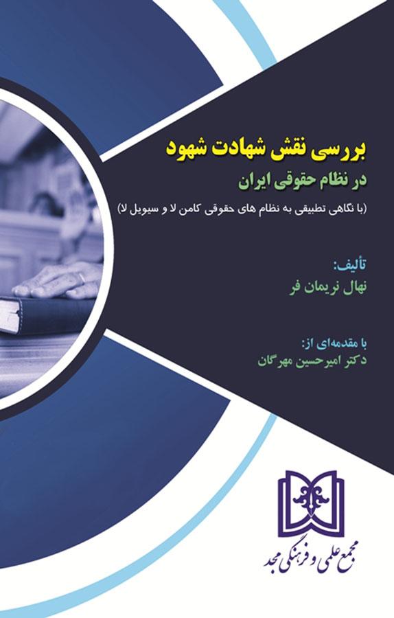کتاب بررسی نقش شهادت شهود در نظام حقوقی ایران