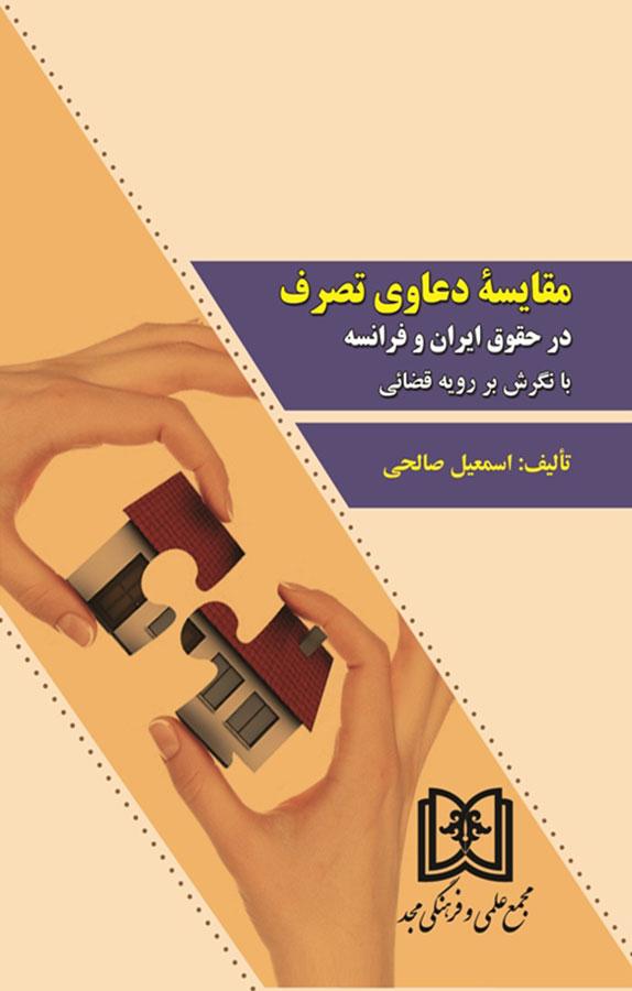 کتاب مقایسه دعاوی تصرف در حقوق ایران و فرانسه با نگرش بر رویه قضائی