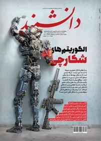 مجله ماهنامه دانشمند - شماره ۶۷۰