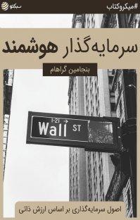 کتاب صوتی سرمایهگذار هوشمند | بنجامين گراهام