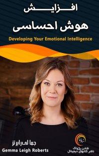 کتاب صوتی افزایش هوش احساسی