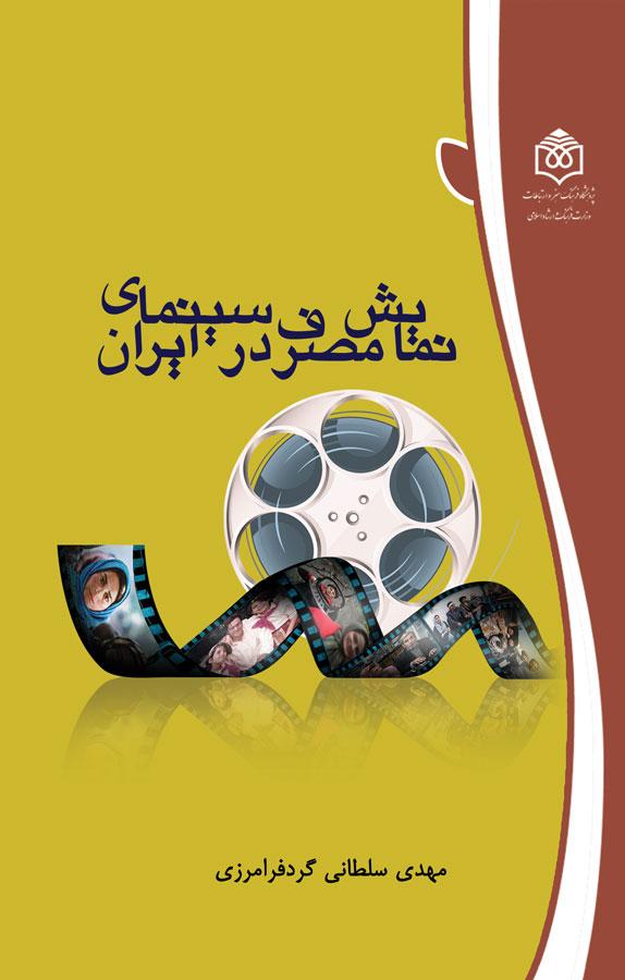 کتاب نمایش مصرف در سینمای ایران