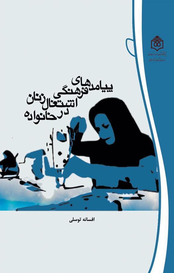 کتاب پیامدهای فرهنگی اشتغال زنان در خانواده