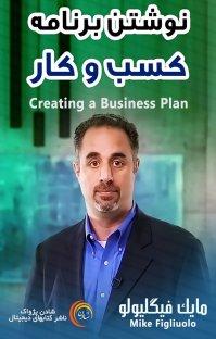 کتاب صوتی نوشتن برنامه کسبوکار