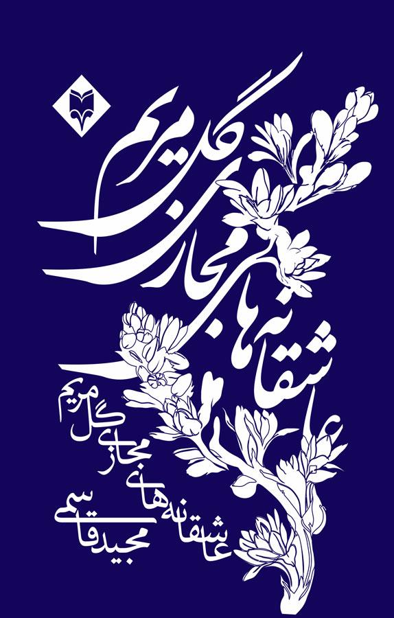 کتاب عاشقانههای مجازی گل مریم