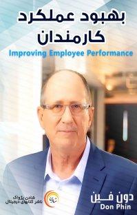 کتاب صوتی بهبود عملکرد کارمندان