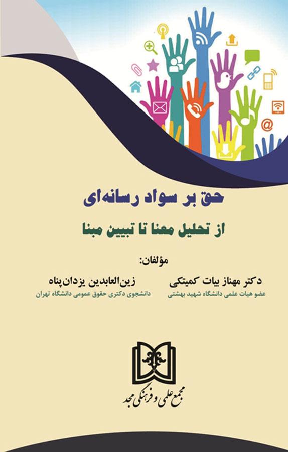 کتاب حق بر سواد رسانهای از تحلیل معنا تا تبیین مبنا