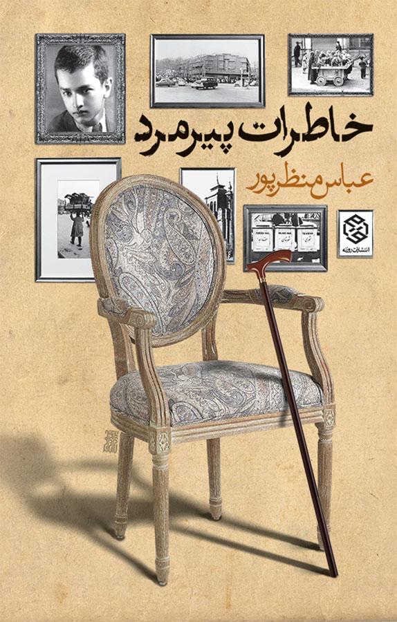 کتاب خاطرات پیرمرد