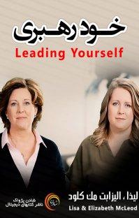 کتاب صوتی خود رهبری
