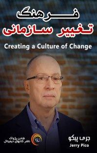 کتاب صوتی فرهنگ تغییر سازمانی