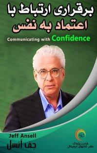 کتاب صوتی برقراری ارتباط با اعتماد به نفس
