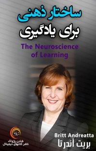کتاب صوتی ساختار ذهنی برای یادگیری