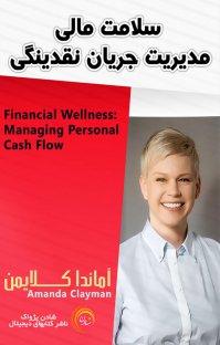 کتاب صوتی سلامت مالی