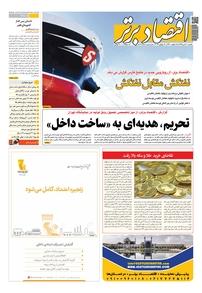 مجله هفتهنامه اقتصاد برتر شماره ۵۱۹