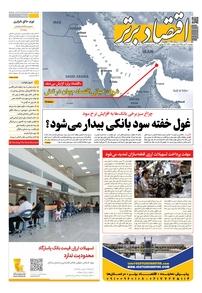 مجله هفتهنامه اقتصاد برتر شماره ۵۲۰