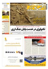 مجله هفتهنامه اقتصاد برتر شماره ۵۲۱